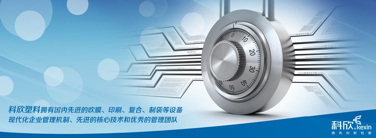 重庆科欣万博manbetx官网手机登录有限公司
